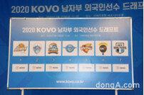 V-리그 남자부 외국인 드래프트 완료 '1순위 KB 누모리 케이타 지명'(종합)