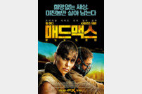 '매드맥스 : 분노의 도로' 6월 4일 4DX 개봉 확정