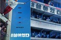 유아인x박신혜 '#살아있다' 6월 말 개봉 확정…런칭 포스터 공개