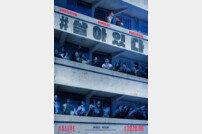 '#살아있다' 6월 개봉…좀비영화 첫 외출 '유아인표 생존극'