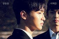 장동윤 '런 보이 런' 5월 28일 개봉 확정…스페셜 포스터 공개