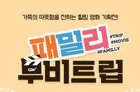 CGV, 힐링 영화 모아 '패밀리 무비 트립 기획전' 개최