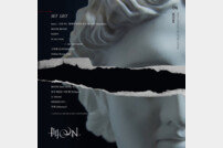 마마무 문별, 첫 단독 콘서트 셋리스트 일부 공개