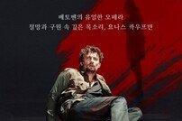 메가박스, 베토벤의 유일한 오페라 '피델리오' 단독 상영