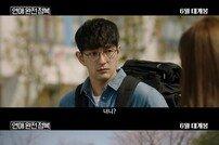 강예빈 '연애 완전 정복' 30초 예고편 공개…역대급 섹시함