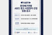 한국배구연맹, 'A보드 광고사업권자 선정' 입찰 실시