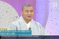 [TV북마크] '아침마당' 진각·도림 스님이 직접 소개한 '아홉스님'