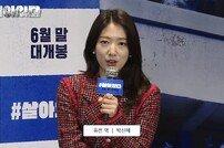 """'#살아있다' 박신혜 """"실제로 겁 없어, 로프 연기도 직접 했다"""""""