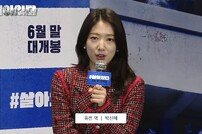"""'#살아있다' 박신혜 """"가장 신선한 점? 등산용품으로 생존하기"""""""