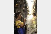 칸 영화제서도 호평 받은 '인비저블 라이프' 6월 24일 개봉 확정