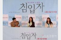 [포토] 영화 '침입자' 언론시사회 '건강한 웃음'