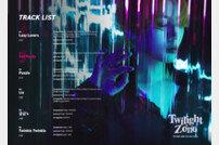 하성운, 'Twilight Zone' 트랙리스트 공개… 타이틀곡 'Get Ready' 포함 6곡 수록