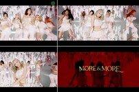 트와이스, 신곡 'MORE & MORE' 댄스 브레이크 공개