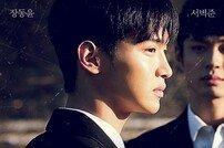 장동윤x서벽준x권소현 '런 보이 런' 28일 개봉