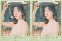 '컴백' 우주소녀 여름, 숲 속의 요정 티저 공개