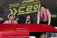 '전국민 드루와' 이수근x붐x홍진영, 어서와~ 드라이브스루 노래쇼는 처음이지?