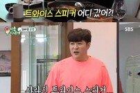 '미우새' 신동-지상렬, 라면 먹다 트와이스?… 깁희철 급 당황