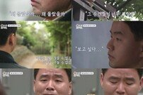 """'아이콘택트' 침통한 표정의 남자…""""왜 몰랐을까"""" 무슨 사연?"""