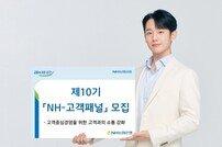 [금융] NH농협은행, 제10기 고객패널 모집