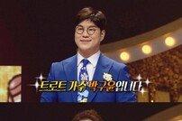 [TV북마크] '복면가왕' 박구윤·갓세븐 유겸·몬스타엑스 주헌·조향기, 반전 향연