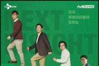 tvN 'Shift-책의 운명', '휴스턴 국제영화제' 동상 수상 [공식]