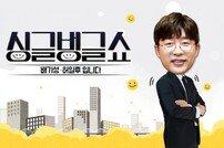 허일후 아나운서, '싱글벙글쇼' 정식 DJ 최종 확정 [공식]
