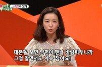"""[TV체크] '미우새' 박선영 """"'부세계' 대본만 봐도 화나…김영민 때리고 싶더라"""""""