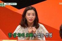 [TV체크] '미우새' 박선영, 1살 터울 오빠 단속 부른 청순 美