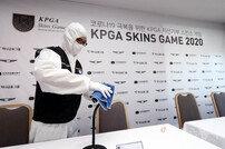 [포토] 'KPGA 스킨스 게임 2020' 코로나19 방역