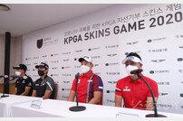 [포토] 코로나19 극복을 위한 KPGA 스킨스 게임 개최