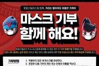 포항 스틸러스, 6월 한달간 '마스크 기부 캠페인' 진행
