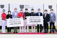 [포토] KPGA 스킨스 게임 '코로나19 총 1억원 기부'