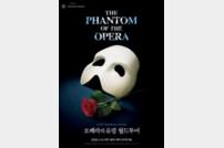 '오페라의 유령' 종연 시즌 티켓 오픈…대구 8월 19일 개막 확정