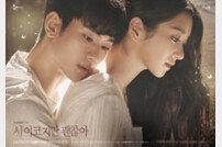 '사이코지만 괜찮아' 김수현x서예지 캐릭터 포스터 최초 공개…이색적 비주얼