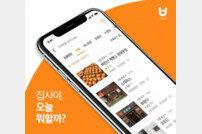 반려동물 라이프플랫폼 '반려생활'…시드 투자 유치 성공
