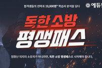 [에듀윌] 항공분야 소방공무원 채용 재개…6월3일부터 진행