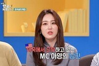 """[TV체트] '어서와 한국' 신아영 """"코로나19로 남편과 생이별"""""""