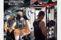 [DAY컷] 김동준 깡 사랑보다 놀라운 '탄탄 근육'