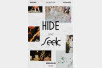 위키미키, 새 미니앨범 'HIDE and SEEK' 무드 티저 공개