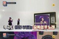 '이십세기 힛-트쏭' 이지훈 게스트 출연, 김민아와 핑크빛?