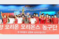 [포토] 오리온 'KBL CUP, 우승의 영광을~'