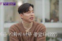 """[직격인터뷰] '유퀴즈' PD """"공유·유재석·조세호, 체육관 인연…사석 같이 담소"""""""