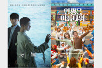 [DA:무비] '서복'·'인생은 아름다워' 12월 텐트폴 영화 모두 철수