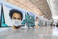 [DA포토]인천국제공항 '다시 만나자'