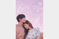 '런 온' 임시완·신세경 쌍방 로맨스…애프터 포스터 공개