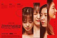 웨이브 오리지널 '러브씬넘버#' 1차 포스터 공개
