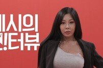 "[PD를 만나다] '쇼!터뷰' PD ""MC 제시, 유재석 영향 받아"" (종합)"