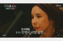 [DA:이슈] 김동성♥인민정 시끌 (종합)