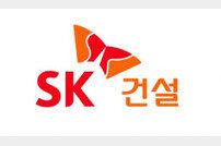 SK건설, 23년 만에 사명 교체…'SK에코플랜트'로 새 출발
