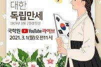 국학원, 3.1운동 102주년 기념행사 … '한국인이 한국인답게-3.1운동 함성으로 k 스피릿 살아나라!'